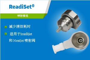 集成ReadiSet®喷射模组能显著缩减清洗时间,并且适用于IntelliJet® 和 NexJet® 喷射系统