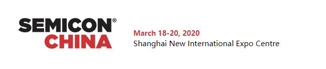 中国半导体2020